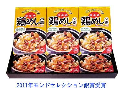 2011年モンドセレクション銀賞受賞。お客様のご要望にお応えさせて頂き2合炊き新発売!!鶏専門...