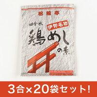 伊勢名物鶏めしの素(3合x20袋)セット