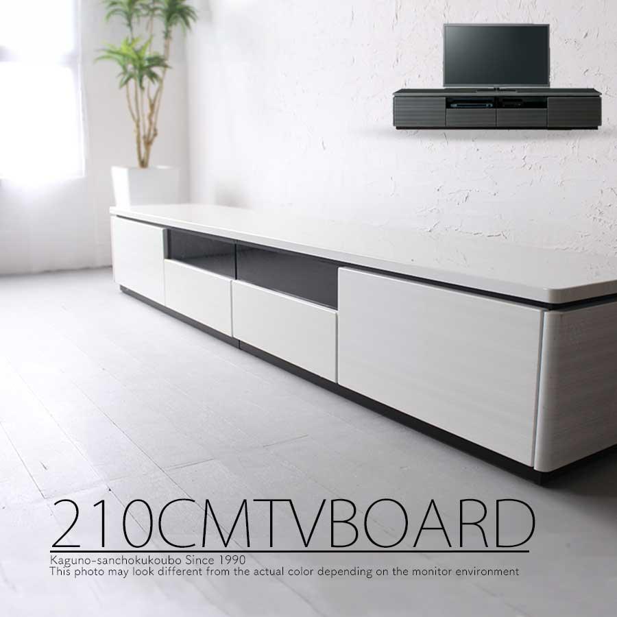 RUSH 幅210cm テレビボード ローボード テレビ台 ホワイト ブラック 白 黒 長方形 木製 収納 仕切り立て 光沢あるハイグロスUV塗装 産地直送価格