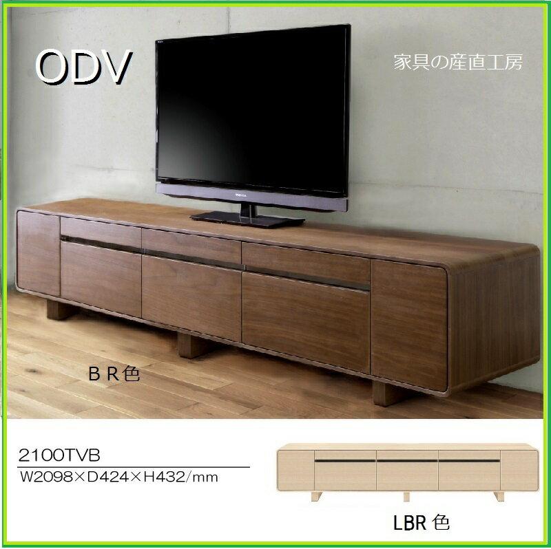 ODV 210幅 ローボード 正規ブランド テレビ台 BR LBR色 2色対応 ウォールナット ホワイトオーク材 ODV 産地直送価格