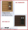 <RIBERO>77幅SDサイドボード スライド扉<正規ブランド品>検...