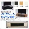 150幅ピクシーシンプルデザインローボードテレビ台【産地直送価格】