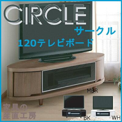 120幅コーナーローボードTV台ホワイト,BK,MBRの3色サークル【産地直送価格】【特価】