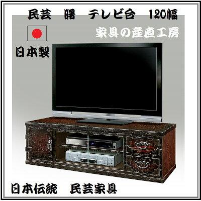 120民芸曙ローボード(画像左)【日本製】【RCP】