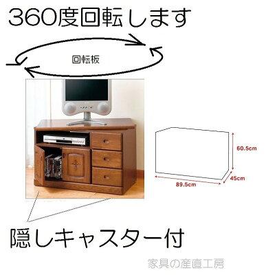 90幅回転板付テレビ台楡天然木あやめ【半額セール】【sale】