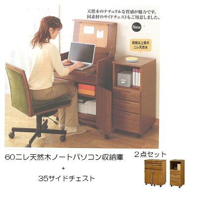 60ニレ天然木ノートパソコン収納庫と35サイドチェストの2点セットデスク+チェストキャスター付【楡天然木】