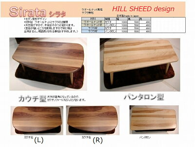 100センターテーブルシラタパンタロン型【半額セール】