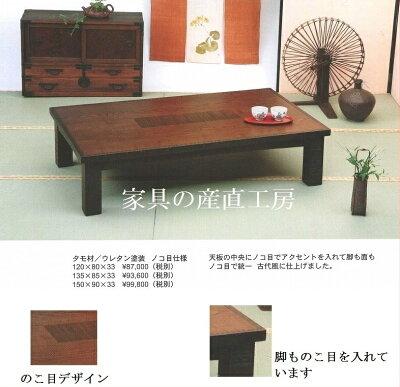 120×80角テーブルノコ目アクセントタモ突板古代【日本製】【特価】