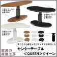 <QUEEN>クイーン 昇降式センターテーブル 選べる天板形状3種類×天板色3色×昇降金具色2色 天板MBRウォールナット突板,WH,BK UV塗装仕上げ【産地直送価格】