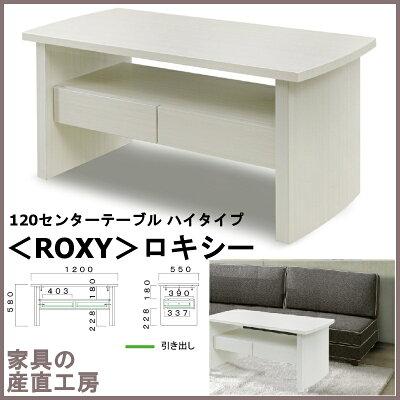 120センターテーブルハイタイプロキシーソファーテーブル【産地直送価格】
