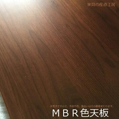 120幅昇降式テーブル単品<SALA(サラ)>ウォールナット材【産地直送価格】【特価】