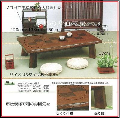 135×85角テーブルノコ目で市松模様のアクセントなぐり加工タモ材<天祥>【日本製】【産地直送価格特価】