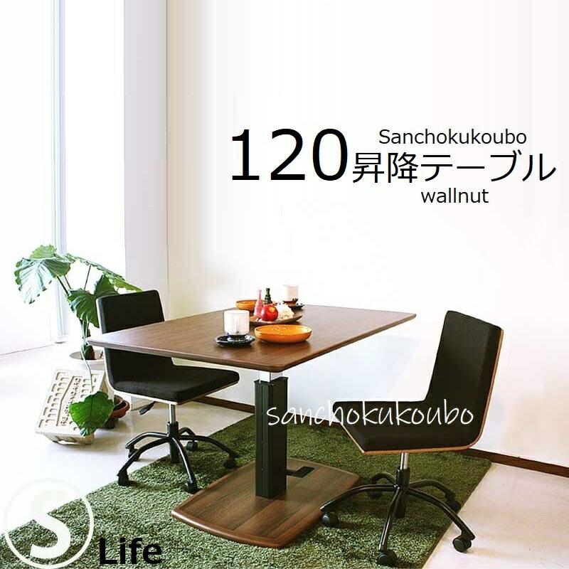 100×70天板サイズ昇降テーブル <SM100> 天板高さを71.5cm〜56cmまで無段階で昇降可能 <MBR色>ウォールナット材<100 ウォールライフ >【産地直送価格】【おすすめ】