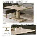 130食卓テーブル 130昇降テーブル単品販売 リフティング式  <SAVONA2(サボナ2)>【産地直送価格】