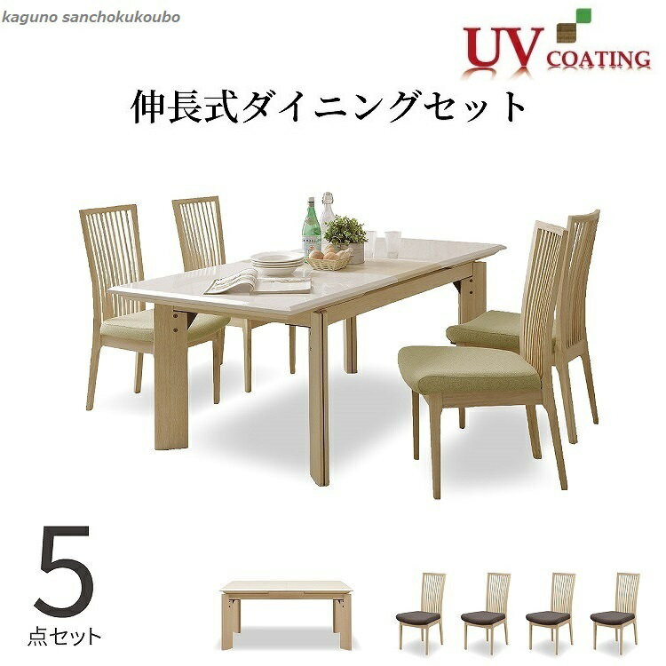 ダイニングセット 5点セット テーブル+チェアー4脚 ,<OFT>WH【オフト】WH RATI 天板ハイグロス UV塗装 白木目 【産地直送価格】:家具の産直工房