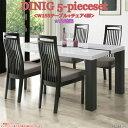 155食卓ダイニング5点セット UV塗装 ツートンカラーテーブル【ホワイト/ブラックライン】 <NEVAN>【産地直送価格】