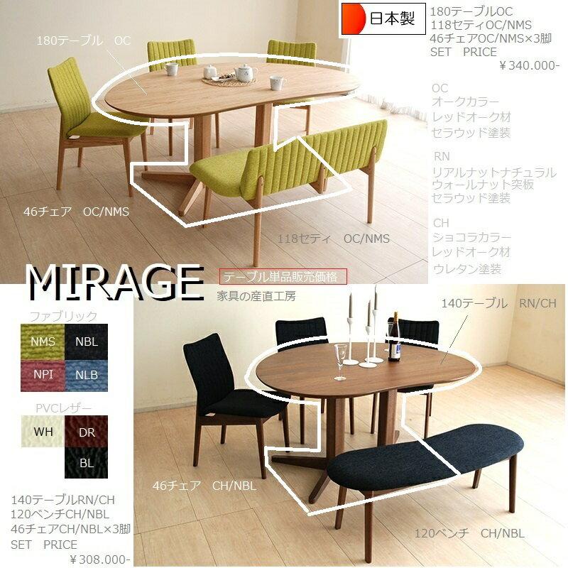 160テーブル単品販売価格 【MIRAGE】 変型テーブルハートビーンズ型 オークとウォ−ルナット<ミラージュ>【産地直送価格】