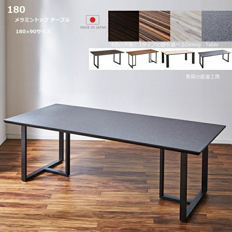 <メラミン>幅180cm ダイニングテーブル単品販売<正規ブランド品> 日本国産 天板4色 脚3タイプを選べる UV塗装の2倍の強度 熱・水・キズに強いメラミン使用
