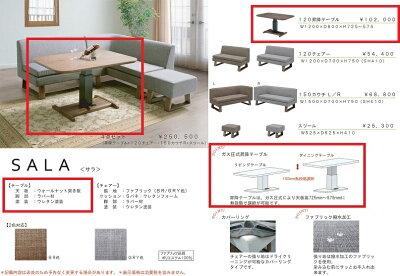 120ウオールナット突板昇降テーブルのみSALA【半額セール】