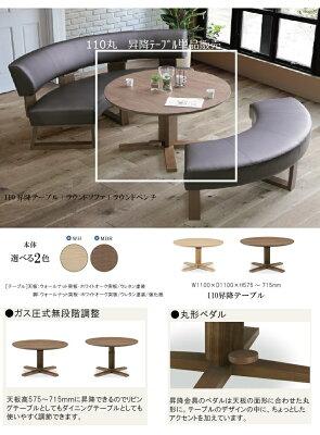 110丸型昇降テーブル単品売り<STAGE2(ステージ2)>【ステージ2】【産地直送価格】