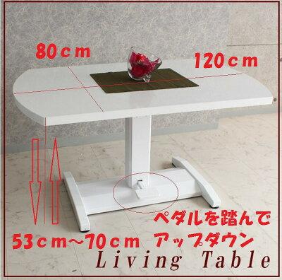 120リビングダイニングテーブル昇降テーブルリフティングNビータ【大特価】
