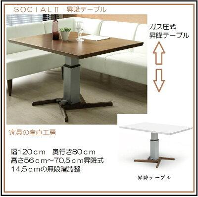 120食卓昇降式テーブル単品無段階調整56〜70.5cmテーブル高さ14.5cmの昇降幅social2ソシアル2【半額セール】