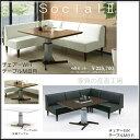 120食卓LD型 4点セット 昇降式テーブル,2Pチェア,3Pチェア,コーナーチェアの4点 選べる2色 <social2(ソシアル2)>【産地直送】…