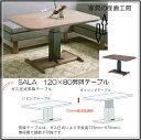 120幅 昇降式テーブル単品 <SALA(サラ)> ウォールナット材【産地直送価格】【特価】