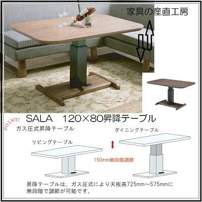 120昇降テーブルのみ【半額セール】
