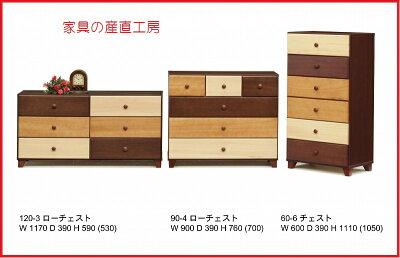 90幅4段カラフルチェスト2桐材【日本製】【KYUSYU_point】