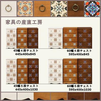 45幅4段チェストスペイン調タイル貼り天然杢桐材選べる3色WH/NA/BR【大特価】