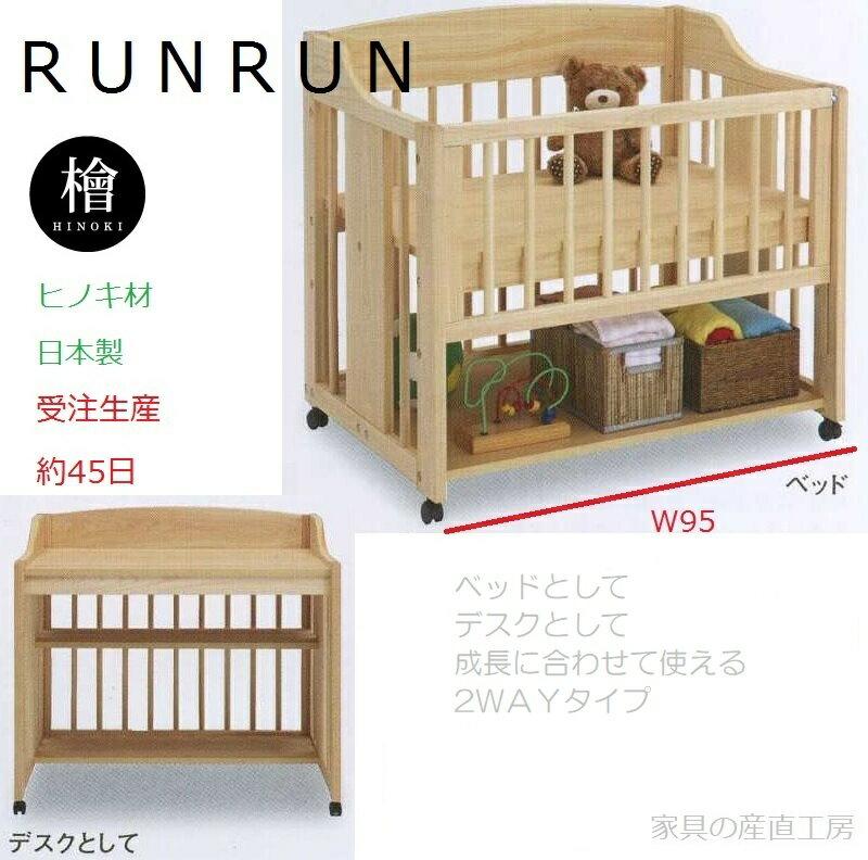 95幅 ベビーベッド から デスクとしても使える多機能家具<RUNRUN> るんるん【檜】【日本製】【産地直送価格】:家具の産直工房