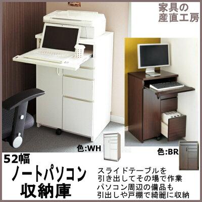 52幅ノートパソコン収納FAXデスクキャビネットスライドテーブルでパソコンデスクにもなる機能派収納【日本製】【特価】