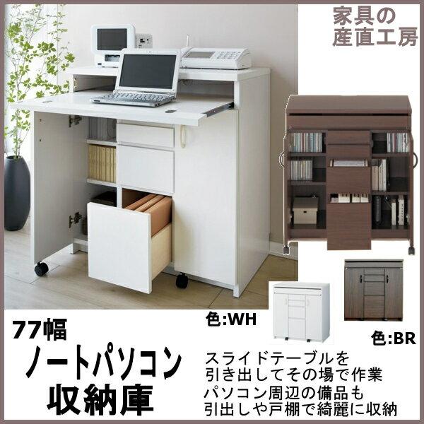 77幅 ノートパソコン収納庫 デスクキャビネット スライドテーブルでパソコンデスクにもなる機能派収納【日本製】【産地直送価格】:家具の産直工房