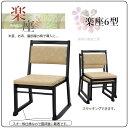 <6型>畳用椅子1脚単品価格ですが4脚単位でのご注文(1箱4脚入りの為)表示価格×4高さ3種類スキー脚すべり構造和室<楽座>本堂専用座椅子【産地直送】