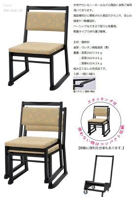 畳用椅子単品価格4脚単位でのご注文(1箱4脚入りの為)高さ3種類スキー脚すべり構造産地直送価格楽座3型【産地直送】