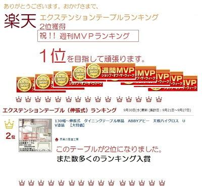 130幅〜伸長式ダイニングテーブル単品ABBYアビー天板ハイグロスUV塗装【大特価】