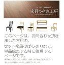 家具の産直工房で買える「単品販売、バラ売りのご注文ページです【産地直送価格】【送料無料】一部地域を除く」の画像です。価格は2円になります。
