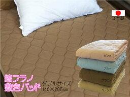 綿フラノ敷きパッド(D)