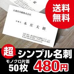 超シンプル名刺モノクロ50枚