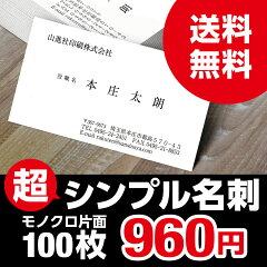 超シンプル名刺モノクロ100枚