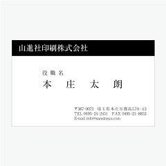モノクロ名刺印刷100枚