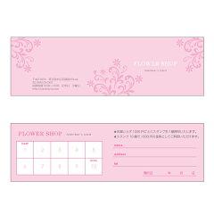 ポイントカード・スタンプカード印刷2つ折り横型100枚