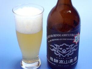 超本格派!英国式プレミアム地ビール・フルーティーでコクのある味わい!飛騨高山麦酒ヴァイツ...
