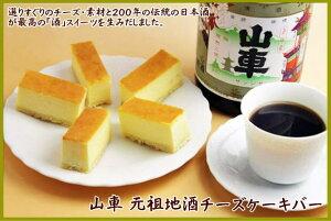 モンド金賞受賞酒使用!チーズと日本酒絶品コラボ!これで旨くないわけがない!驚きの濃厚クリ...