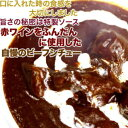 オーストラリア産チルド牛バラ肉をじっくり煮込んだ本格ビーフシチューをお得な5個セットなら送...