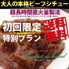 オーストラリア産チルド牛バラ肉をじっくり煮込んだ本格ビーフシチュー、お試し2個セット初回限...
