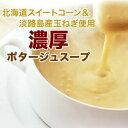 北海道コーンスープ【送料無料】