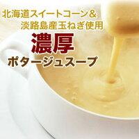 北海道コーンスープ