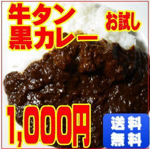 お試しとろとろ牛タン黒カレー【送料無料_】【RCP】